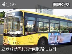 上海浦江3路上行公交线路