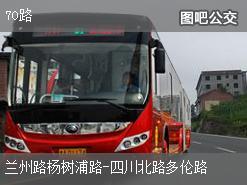 上海70路上行公交线路
