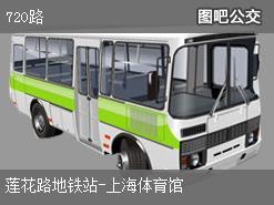 上海720路上行公交线路