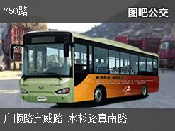 上海750路上行公交线路