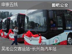 上海申崇五线上行公交线路