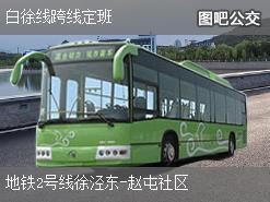 上海白徐线跨线定班上行公交线路