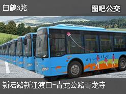 上海白鹤3路上行公交线路