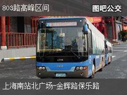 上海803路高峰区间上行公交线路