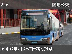 上海84路上行公交线路