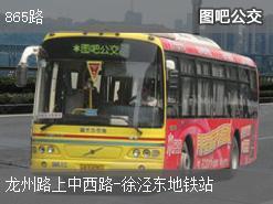 上海865路上行公交线路