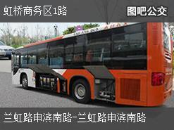 上海虹桥商务区1路上行公交线路