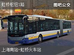 上海虹桥枢纽1路上行公交线路