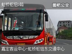 上海虹桥枢纽9路上行公交线路