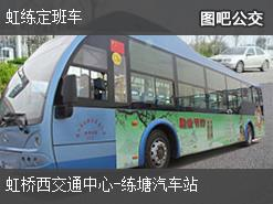 上海虹练定班车上行公交线路