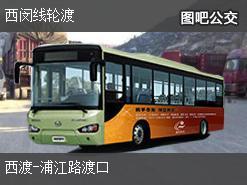 上海西闵线轮渡上行公交线路