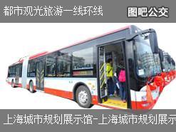 上海都市观光旅游一线环线公交线路