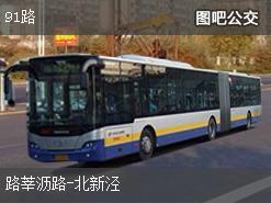 上海91路上行公交线路