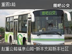 上海重固1路上行公交线路