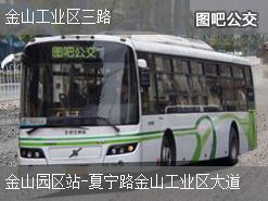 上海金山工业区三路上行公交线路