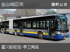 上海金山9路区间上行公交线路