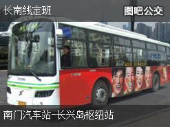 上海长南线定班上行公交线路
