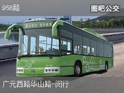 上海958路上行公交线路