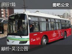 上海闵行7路上行公交线路