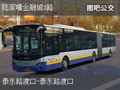 上海陆家嘴金融城3路公交线路