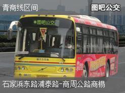 上海青商线区间上行公交线路