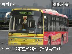 上海青村1路上行公交线路