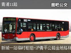上海青浦11路上行公交线路