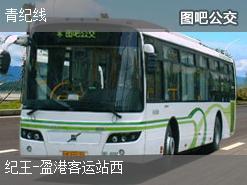 上海青纪线上行公交线路
