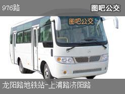 上海976路上行公交线路