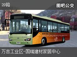 汕头29路上行公交线路