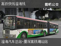 汕头高铁快线澄海线上行公交线路