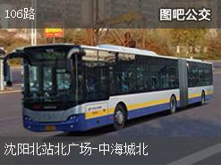 沈阳106路上行公交线路