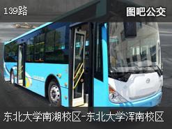 沈阳139路上行公交线路