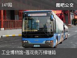 沈阳147路上行公交线路