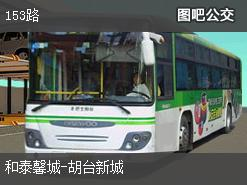 沈阳153路上行公交线路