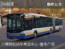 沈阳159路复上行公交线路