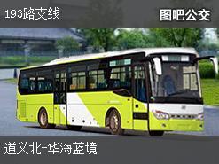 沈阳193路支线上行公交线路