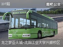 沈阳207路下行公交线路