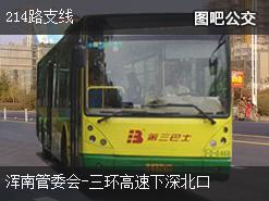 沈阳214路支线上行公交线路