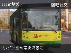 沈阳222路复线上行公交线路
