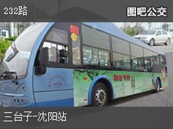 沈阳232路上行公交线路