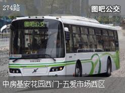 沈阳274路上行公交线路