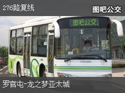 沈阳276路复线上行公交线路