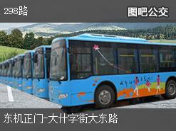 沈阳298路上行公交线路