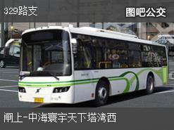 沈阳329路支上行公交线路