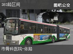 沈阳383路区间上行公交线路