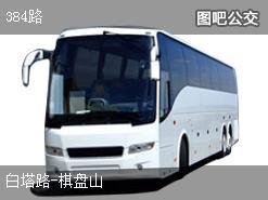 沈阳384路上行公交线路