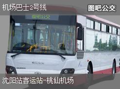 沈阳机场巴士2号线上行公交线路