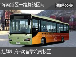 沈阳浑南新区一路复线区间上行公交线路