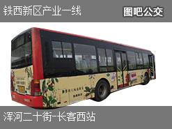 沈阳铁西新区产业一线上行公交线路